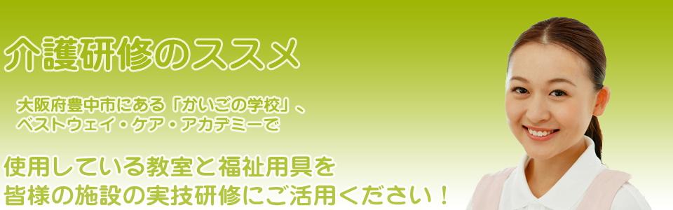 大阪府豊中市の福祉用具付貸会議室・貸教室
